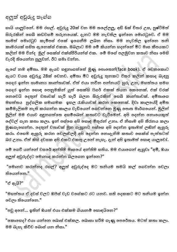 Aluth Avurudu Thagga - Sinhala Wal Katha