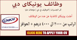 وظائف شاغرة فى دبي في  شركة يونيكاى للاغذية لكل الجنسيات براتب مغري