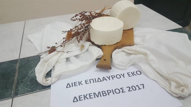 Ένα ρουστίκ νησιώτικο τυρί από το τμήμα Τυροκομίας - Γαλακτοκομίας του ΔΙΕΚ Επιδαύρου