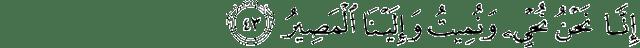 Surat Qaaf ayat 43