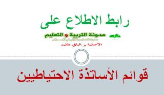 الاطلاع على جميع قوائم الأساتذة الاحتياطيين http://tawdif-de.education.gov.dz