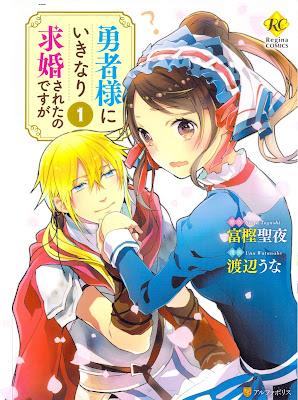 [Manga] 勇者様にいきなり求婚されたのですが 第01巻 [Yushasama ni Ikinari Kyukon Saretanodesuga Vol 01] Raw Download