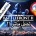 برابط جديد تحميل لعبة star wars battlefront 2 برابط مباشر + تورنت مديافاير