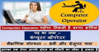 Secreteriat Administration Department,Assam recruitment  2017 for the post of Computer operator