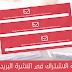 اضافة الاشتراك في القائمة البريدية v1