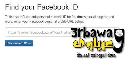 طريقة معرفة معرف الفيسبوك لاى حساب او صفحة على الفيسبوك