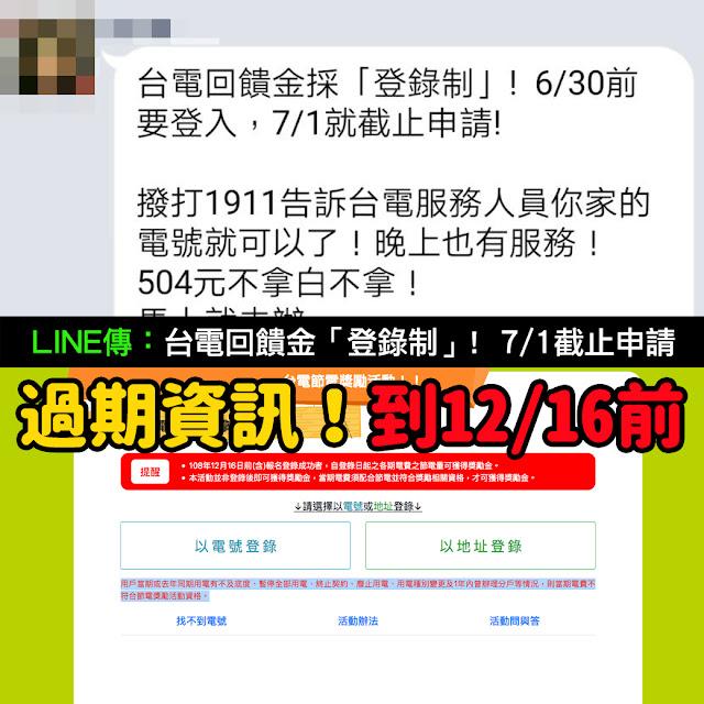 台電回饋金採「登錄制」 6/30前要登入,7/1就截止申請 過期 謠言