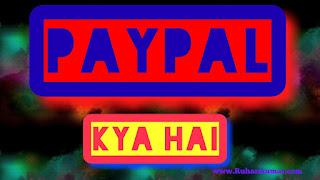 PayPal kya hai aur PayPal me Account kaise banaye hindi jankari