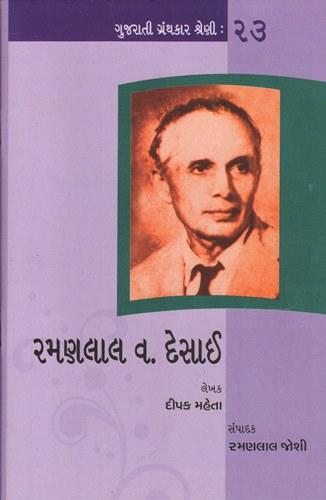 Ramanlal Vasantlal Desai Ek Samaye Aa Naam No Jadu chalto hato Article By Naresh K. Dodia