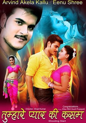 Arvind Akela 'Kallu', Eenu Shree Bhojpuri movie Tumhare Pyar Ki Kasam  2016 wiki, full star-cast, Release date, Actor, actress, Song name, photo, poster, trailer, wallpaper
