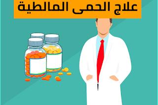 علاج الحمى المالطيه,تحليل الحمى المالطية,نسبة الحمى المالطيه الطبيعيه,