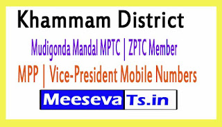 Mudigonda Mandal MPTC | ZPTC Member | MPP | Vice-President Mobile Numbers Khammam District in Telangana State