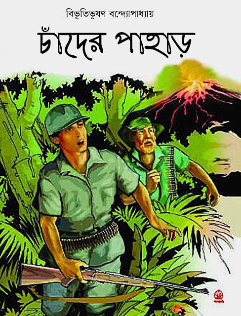 Bibhutibhushan Bandopadhyay Books Epub Download