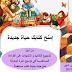 مشروع تقوية نظام التعليم العمومي بالمملكة المغربية - وزان