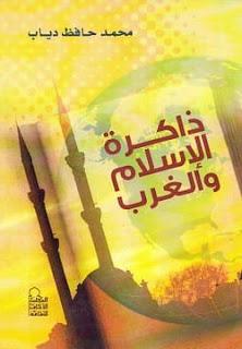 تحميل كتاب ذاكرة الإسلام والغرب pdf - محمد حافظ دياب