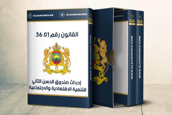 القانون رقم 36.01 القاضي بإحداث صندوق الحسن الثاني للتنمية الاقتصادية والاجتماعية PDF