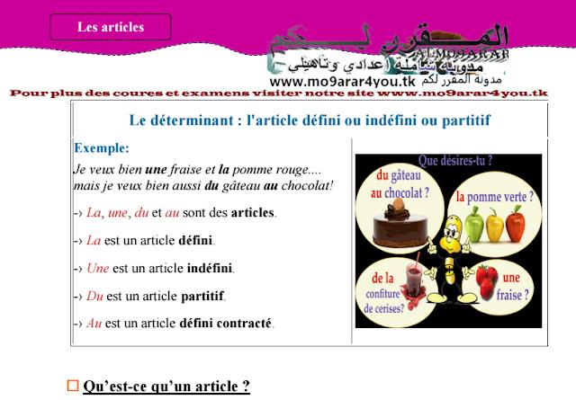 جميع دروس اللغة الفرنسية للسنة الاولى إعدادي مشاهدة + تحميل