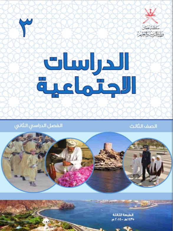 كتاب التربية الاسلامية للصف الحادي عشر الفصل الثاني الكويت