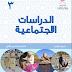 كتب الصف الثالث الاساسي لمدارس سلطنة عمان
