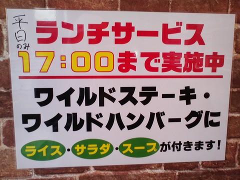 メニュー6 いきなりステーキ岐阜茜部店2回目
