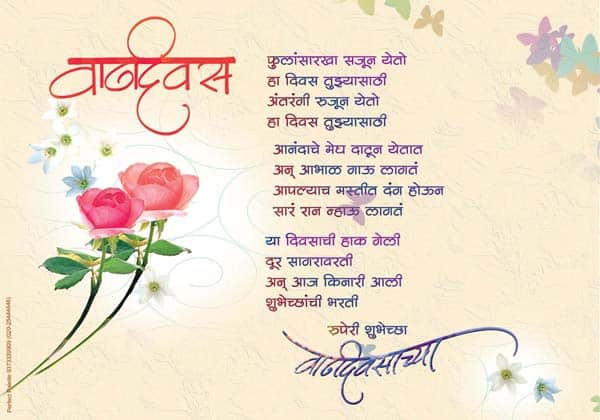 75th birthday quotes in marathi