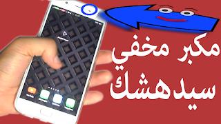 في هاتفك مكبر صوت ثالث سري و مخفي يعطيك جودة صوت نقية جدا !! شاهد أين هو و كيف تستخدمه