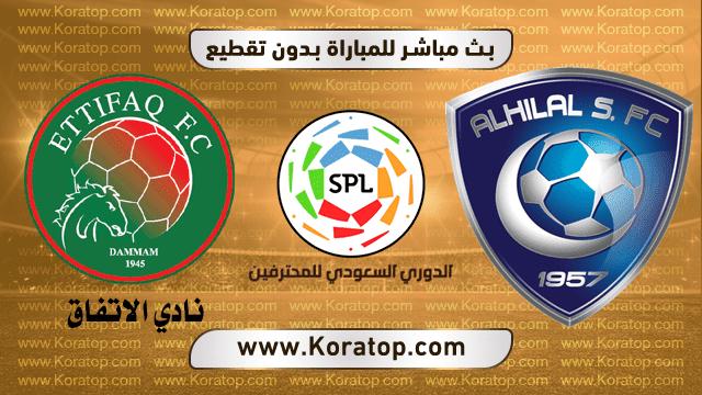 موعد مباراة الهلال والاتفاق في الدوري السعودي 11-5-2019