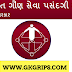 GSSSB Senior Clerk Class-3 Written Exam Result Declare