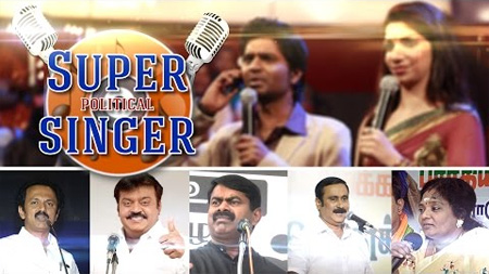 Super Political Singer | Spoof