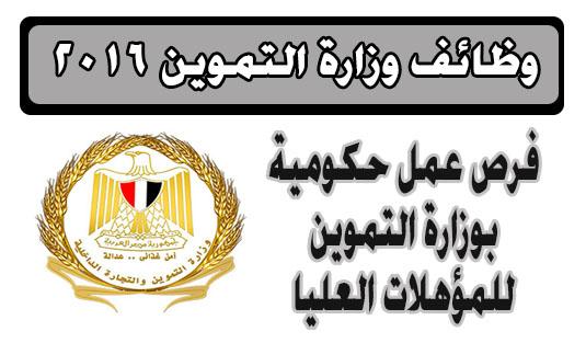 وظائف وزارة التموين للمؤهلات العليا والمتوسطه 2017