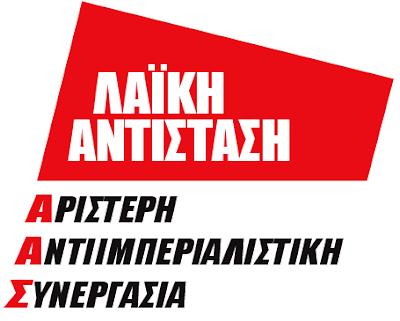 ΛΑ-ΑΑΣ Θεσπρωτίας: Εκδήλωση-Συζήτηση, την Δευτέρα στο «ΠΑΝΘΕΟΝ»
