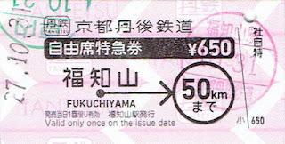 京都丹後鉄道 硬券自由席特急券 福知山駅発行