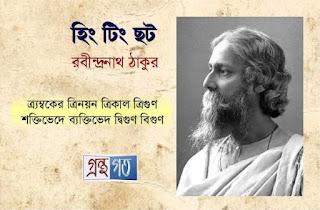 হিং টিং ছট্ - রবীন্দ্রনাথ ঠাকুর