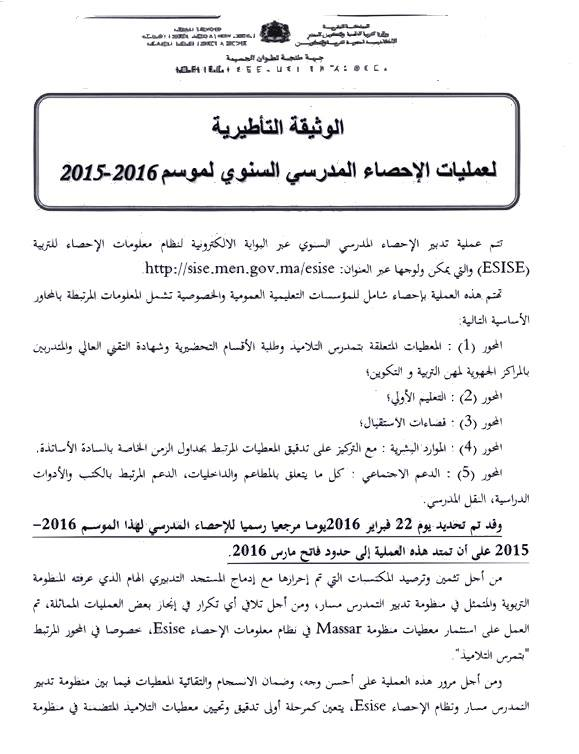 الوثيقة التأطيرية لعمليات الإحصاء المدرسي السنوي
