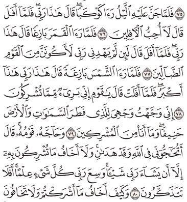 Tafsir Surat Al-An'am Ayat 76, 77, 78, 79, 80