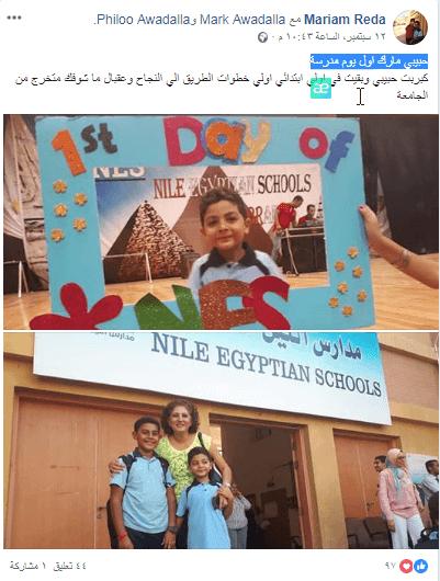 اطفال مدرسة النيل المصرية في اول يوم