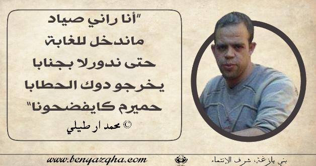 """قصيدة """" أنا راني صياد"""" - محمد ارطيلي"""
