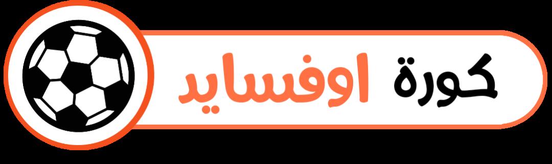 نتيجة مباراة الترجي التونسي والنادي الإفريقي بث مباشر حصري علي كورة اوفسايد Koraoffside يوم الاحد الموافق 19 1 2020 في الدوري التونسي