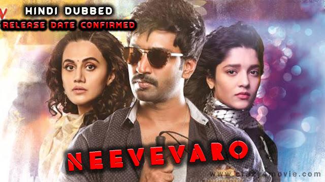 Neevevaro Hindi dubbed movie