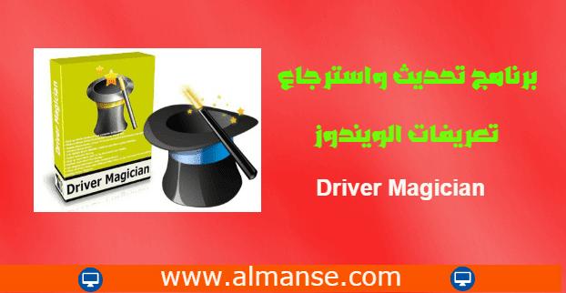 تحميل برنامج تحديث تعريفات الويندوز Driver Magician
