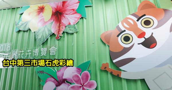 台中南區|第三市場(民意街文創市集)石虎彩繪|逛街順路和石虎拍照