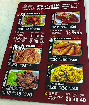 Lao Gang, O & S Restaurant