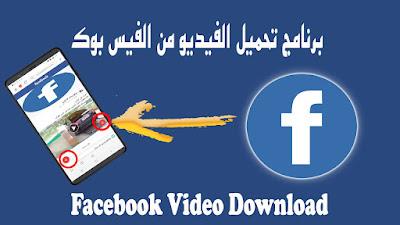 برنامج تحميل الفيديو من الفيس بوك للاندرويد بطريقة سهلة جدآ !Facebook Video Download