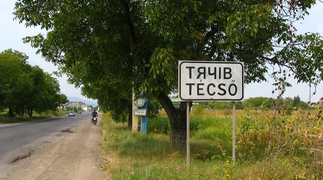 Тячев