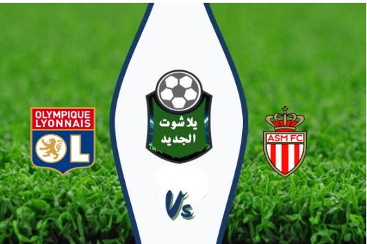 نتيجة مباراة موناكو وليون اليوم 09-08-2019 الدوري الفرنسي