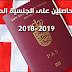 أسماء الحاصلين على الجنسية الدنماركية لعام 2018  / جديد/