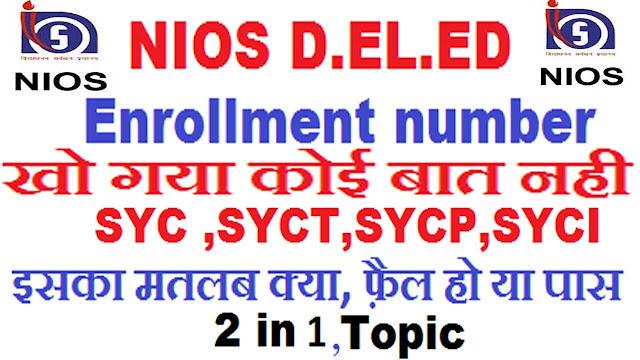 Nios dled Results Codes SYCT का मतलब क्या है