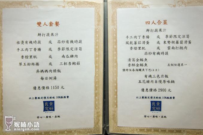 京華城良食究好市集餐廳 by 妮喃小語
