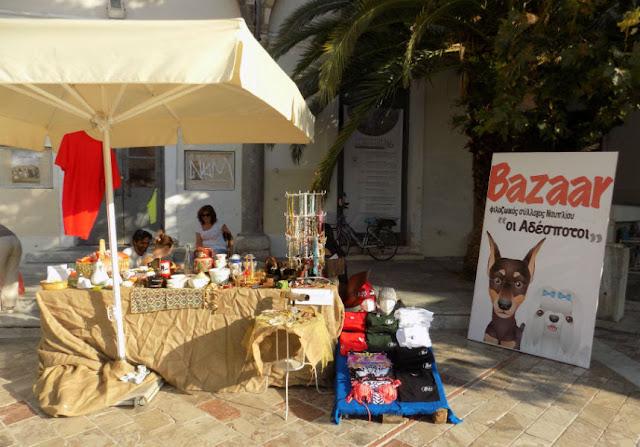 Bazaar του Φιλοζωικού Συλλόγου Ναυπλίου «οι Αδέσποτοι»