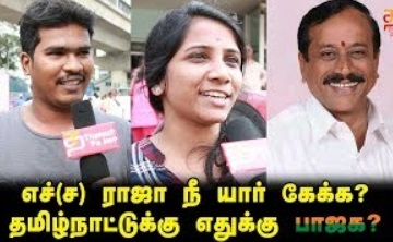 Mersal GST Dialogue | People about BJP involvement in Mersal